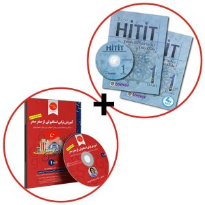 base package 1 and hitit 1 book