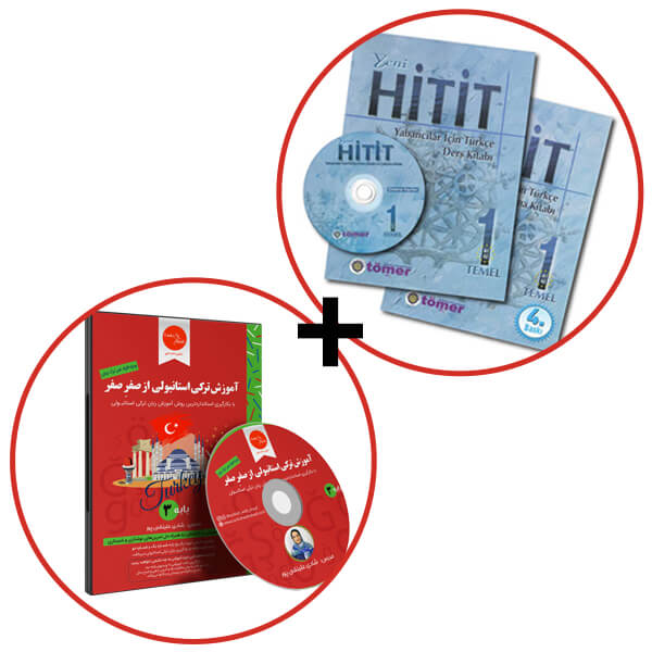 base package 3 and hitit 1 book