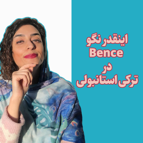 اینقدر نگو Bence در ترکی استانبولی
